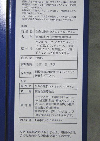 コスミックエンザイム モニコ堂